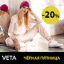 Black Friday в VETA